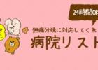 【2019年】大阪府で24時間無痛分娩に対応してくれる病院リスト+費用はこれだ!