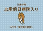 無痛分娩体験記。荻窪「東京衛生病院」計画分娩で、出産前日に病院入り①