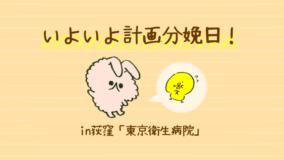 無痛分娩体験記。荻窪「東京衛生病院」いよいよ計画分娩日!③