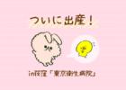 無痛分娩体験記。荻窪「東京衛生病院」計画分娩でついに出産!④