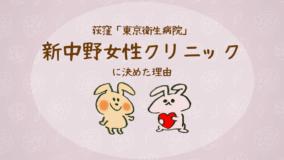 出産は荻窪「東京衛生病院」新中野女性クリニックと迷って決めた理由。