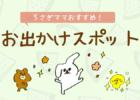 子供のお誕生日におすすめ「釣船茶屋ざうお」亀戸店に行ってきた!
