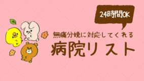 【2018年】埼玉県で24時間無痛分娩に対応してくれる病院リスト+費用はこれだ!